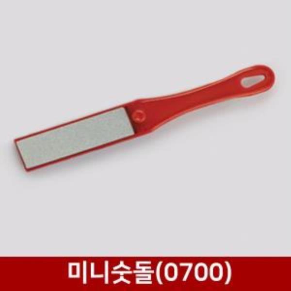 미니숫돌(0700)