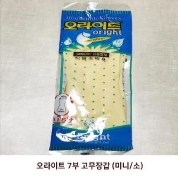 오라이트 7부 고무장갑 (미니/소/S)