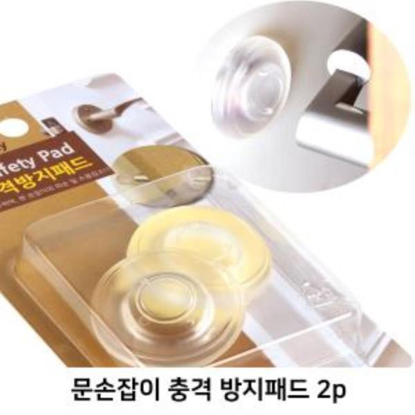 문손잡이 충격방지패드 2p