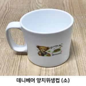 욕실컵 데니베어 양치컵 소 8cm X 9.5cm