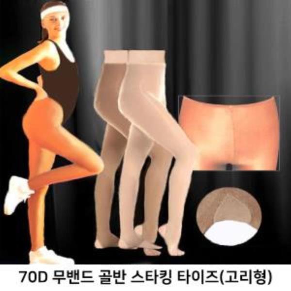 SOHO DANCE 70D 무밴드 골반타이즈 스타킹(고리형)