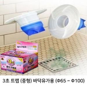냄새방지 3초 중형 간단트랩 (바닥유가용)