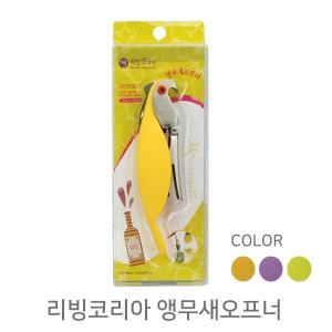리빙코리아 앵무새오프너(색상랜덤 개별포장)