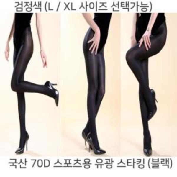 국산 70D 광택 스포츠 타이즈 스타킹(고리형)-검은색