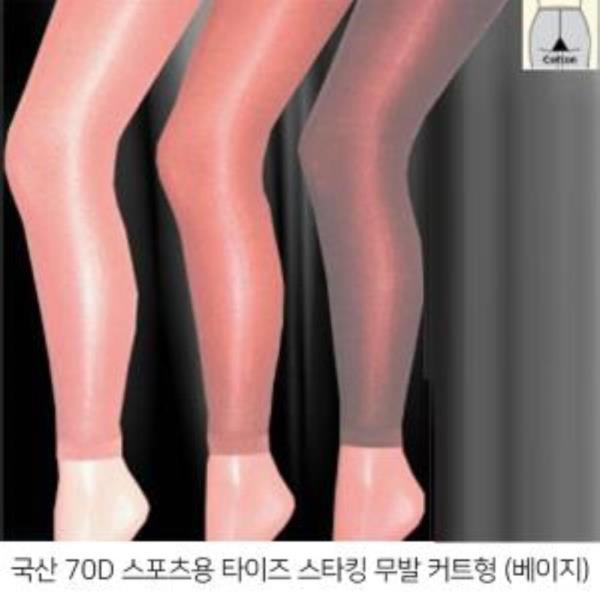 국산 70D 커트형 스포츠 타이즈 (무발타입)-베이지색