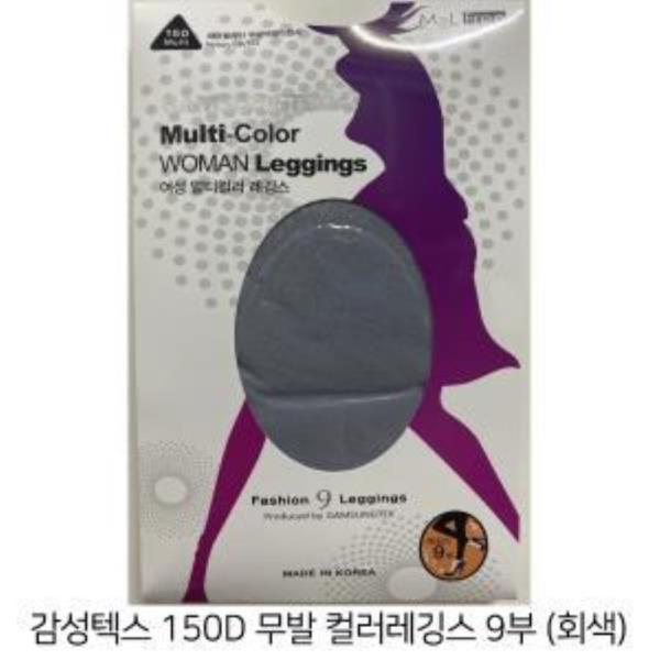 (10개) 국산 150D 감성텍스 칼라 레깅스(무발회색)