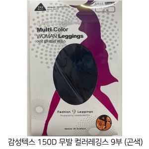 (10개) 국산 150D 감성텍스 칼라 레깅스(무발곤색)