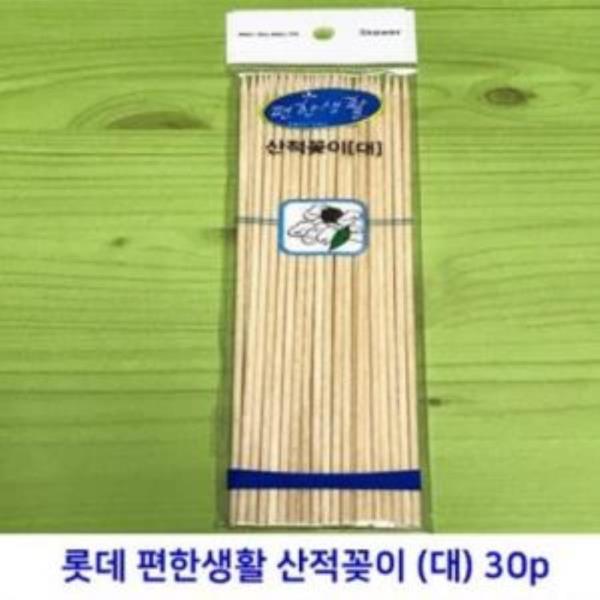 (20개) 롯데 편한생활 산적꽂이 대 30개입 (17cm)