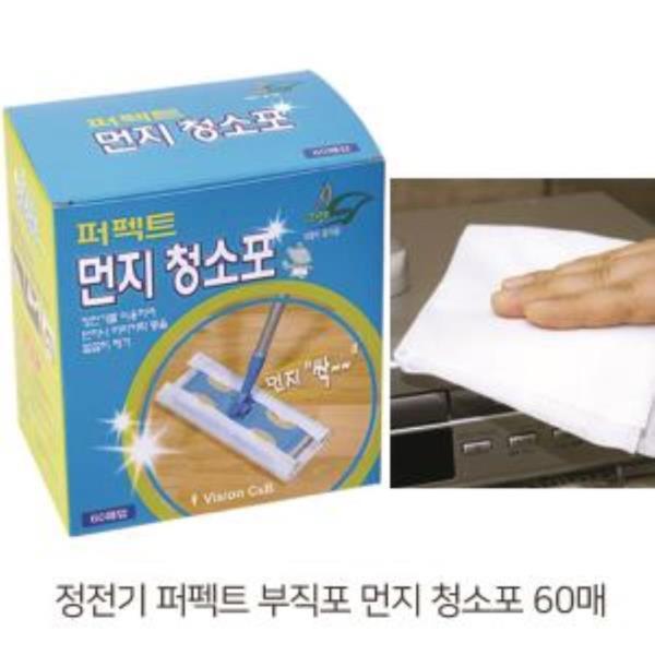비전 퍼펙트 먼지 청소포 60매 (29.5cm X 21cm)