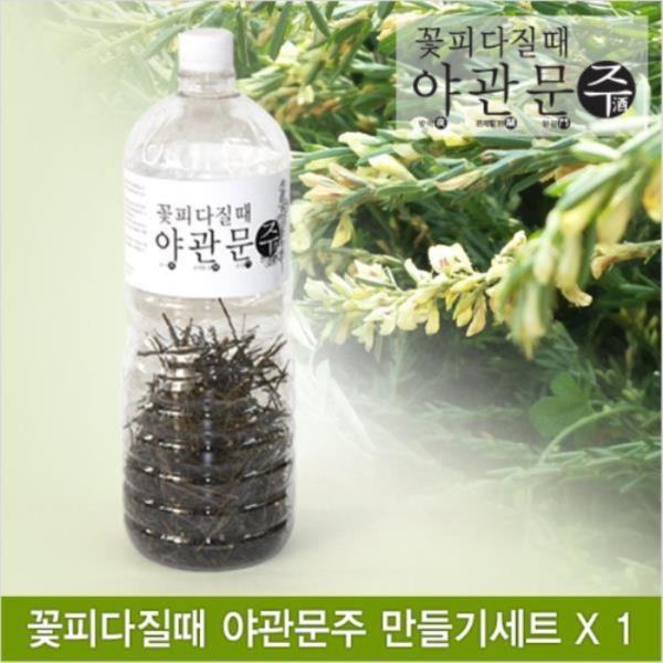 [야관문] 꽃피다질때 야관문주 만들기세트