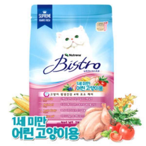 뉴트리나 비스트로 키튼(1세미만 어린고양이용) 2kg