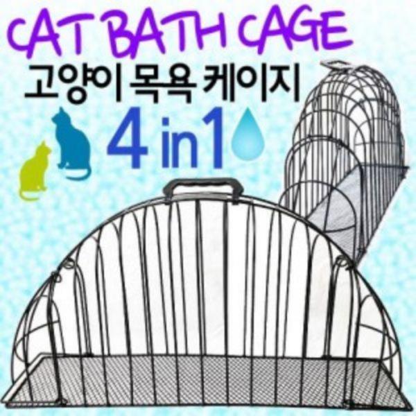 펫토이 고양이 목욕케이지 4in1