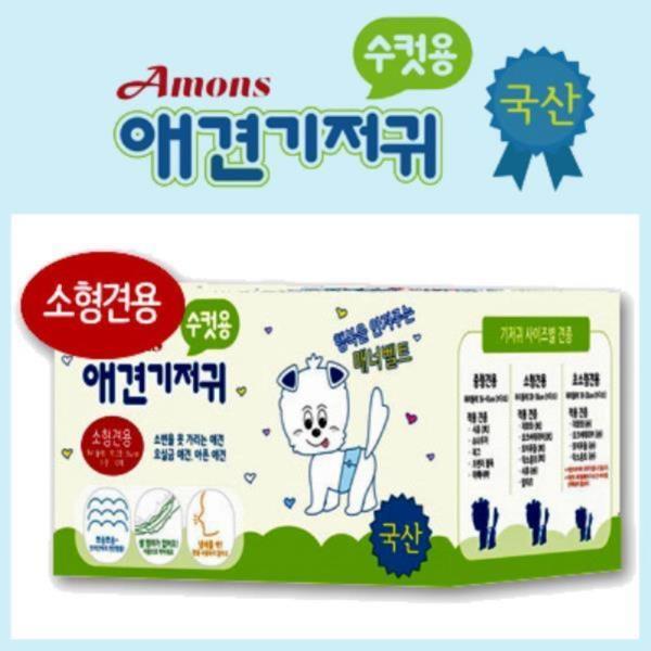 수컷용 애견기저귀/매너패드(10매입)-소형견용