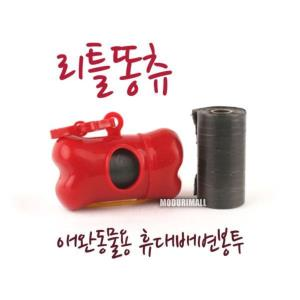 애완동물용 배변처리용 똥츄 색상랜덤배송 케이스와 리필 구성 휴대용 롤배변봉투