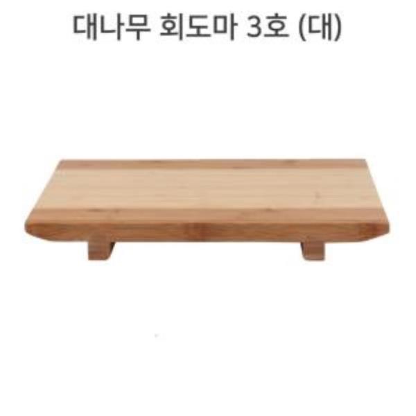 대나무 회도마 대 3호