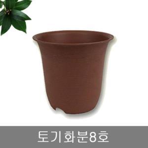 토기화분8호