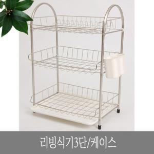 리빙식기3단-케이스