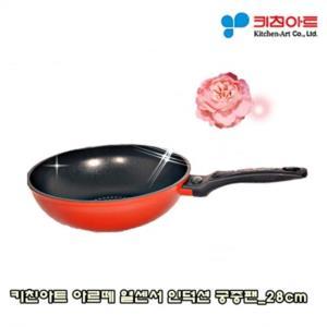 키친아트아르때열센서인덕션궁중팬-28cm