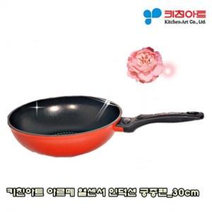 키친아트아르때열센서인덕션궁중팬-30cm