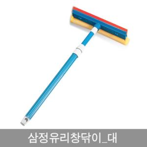 삼정유리창닦이-대0018