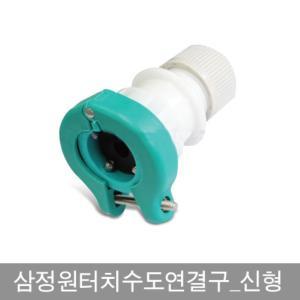삼정원터치수도연결구-신형0113