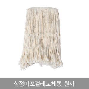 삼정마포걸레교체용-원사0007
