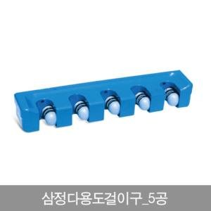 삼정다용도걸이구-5공8019