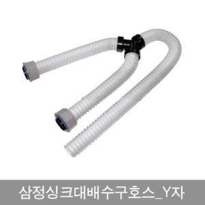 삼정싱크대배수구호스-Y자0104