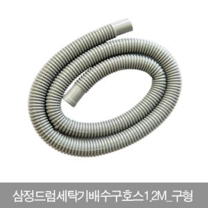 삼정드럼세탁기배수구호스1.2M-구형80210
