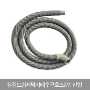 삼정드럼세탁기배수구호스2M-신형0227