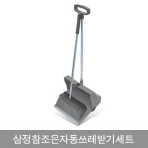 삼정참조은자동쓰레받기세트0101
