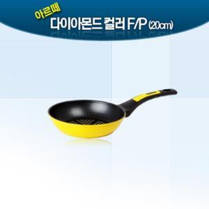 키친아트아르떼컬러후라이팬20cm