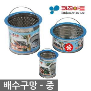 3895키친아트스텐배수구망-중0063