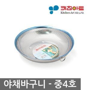 키친아트타공야채바구니-중4호1023