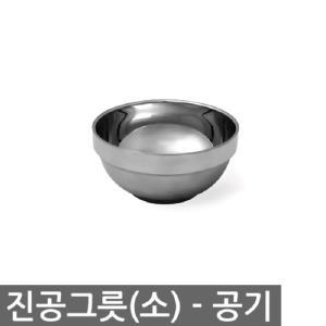 진공그릇(소)-공기11.5cm
