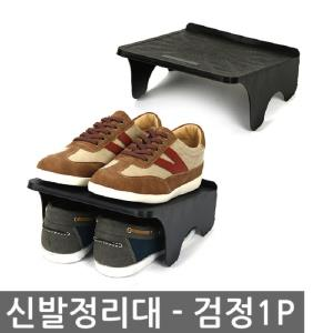 신발정리대-검정(더블형)
