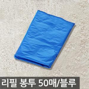 재활용분리수거함 비닐봉투50매-청색