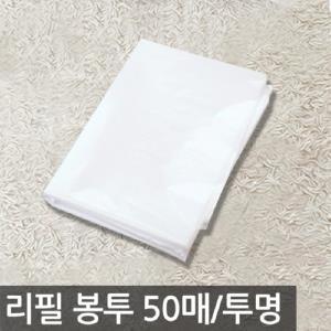 재활용분리수거함 비닐봉투50매-투명