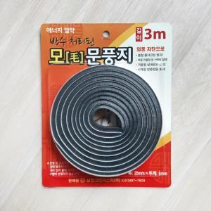 5509모문풍지3m0386
