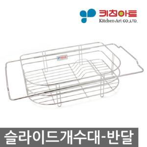 3893키친아트슬라이드개수대_반달5030