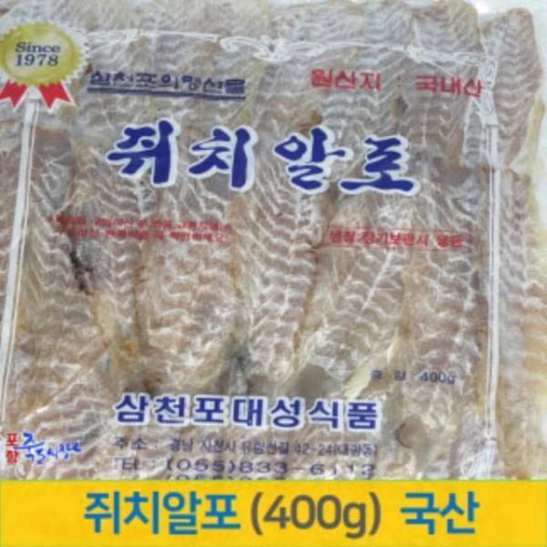 [삼천포 쥐치알포]쥐알포 국내산/ 400g/쥐포명품