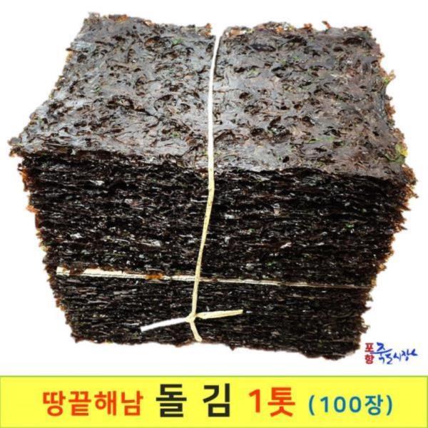 땅끝 해남 재래 돌김 1톳 1속(100장)두껍고 담백한맛