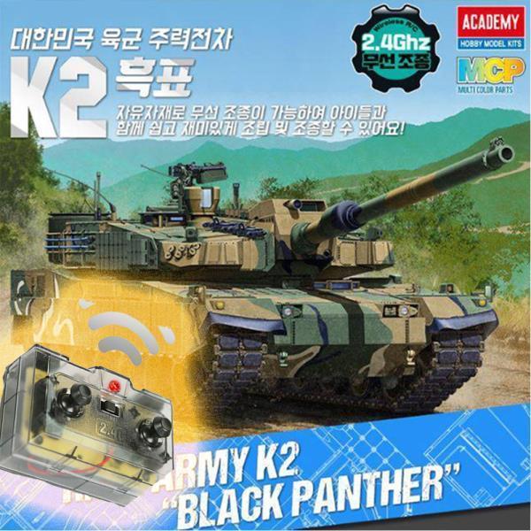 솔라턴테이블 한국 육군 K2 흑표 전차 탱크 무선조종