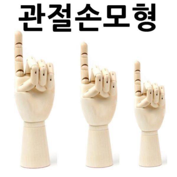 관절손모형 3개세트 손모형 조형물 손골격모형