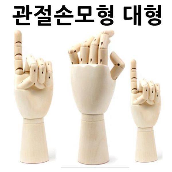 관절손모형 대형 손모형 조형물 손골격모형