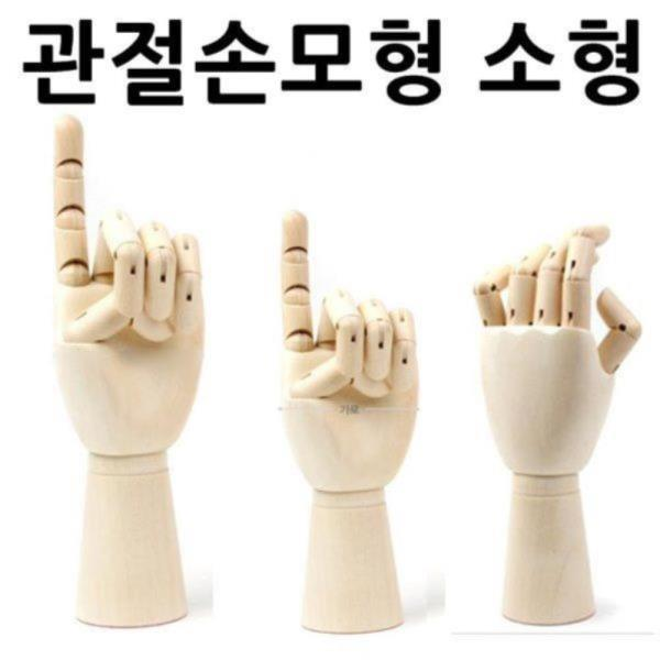 관절손모형 소형 손모형 조형물 손골격모형