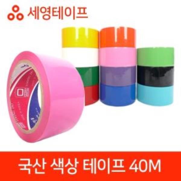 국산 색상 테이프 모음 40M