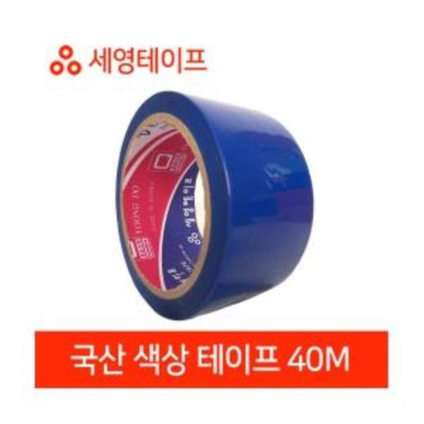 국산 파란색테이프 40M파랑
