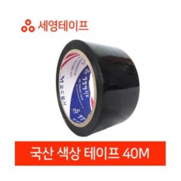 국산 검정색테이프 40M블랙