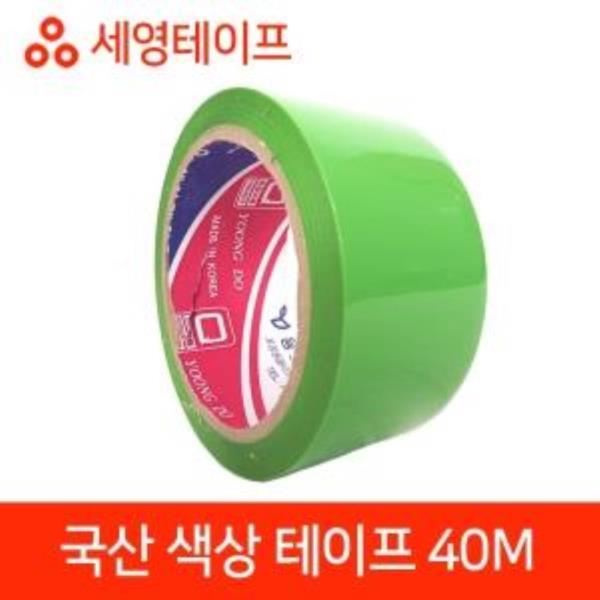 국산 연두색테이프 40M그린